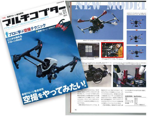 雑誌『マルチコプター』Vol. 01にて、特集記事のフライトを担当