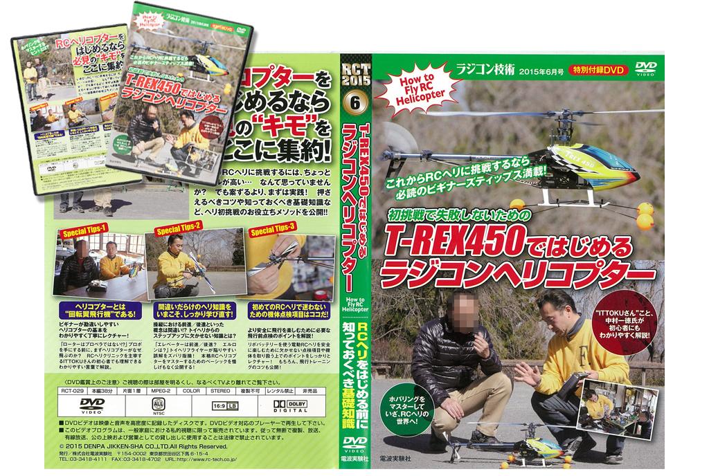 『ラジコン技術』の付録DVD