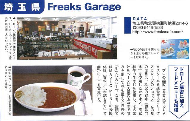 最新ドローン11号にてフリークスガレージのお店紹介