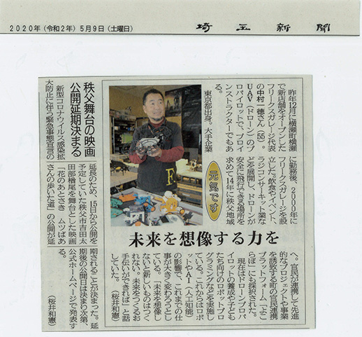 2020年5月9日「埼玉新聞」未来を想像する力を