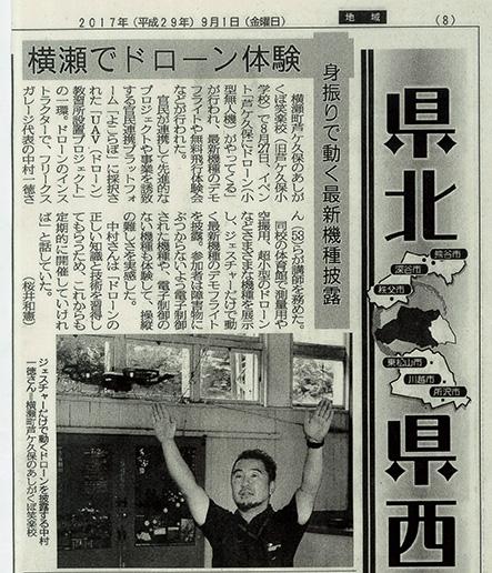 2017年9月1日「埼玉新聞」横瀬でドローン体験