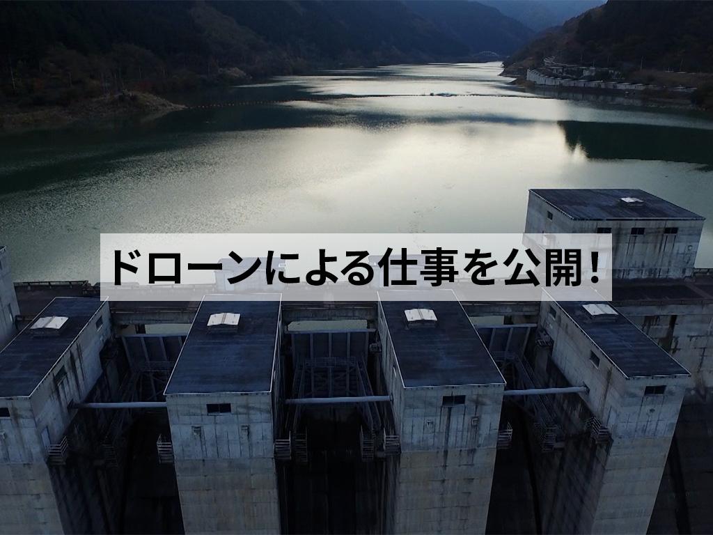 ドローンでダム撮影「滝沢ダム」(埼玉県秩父市大滝)音声解説付き