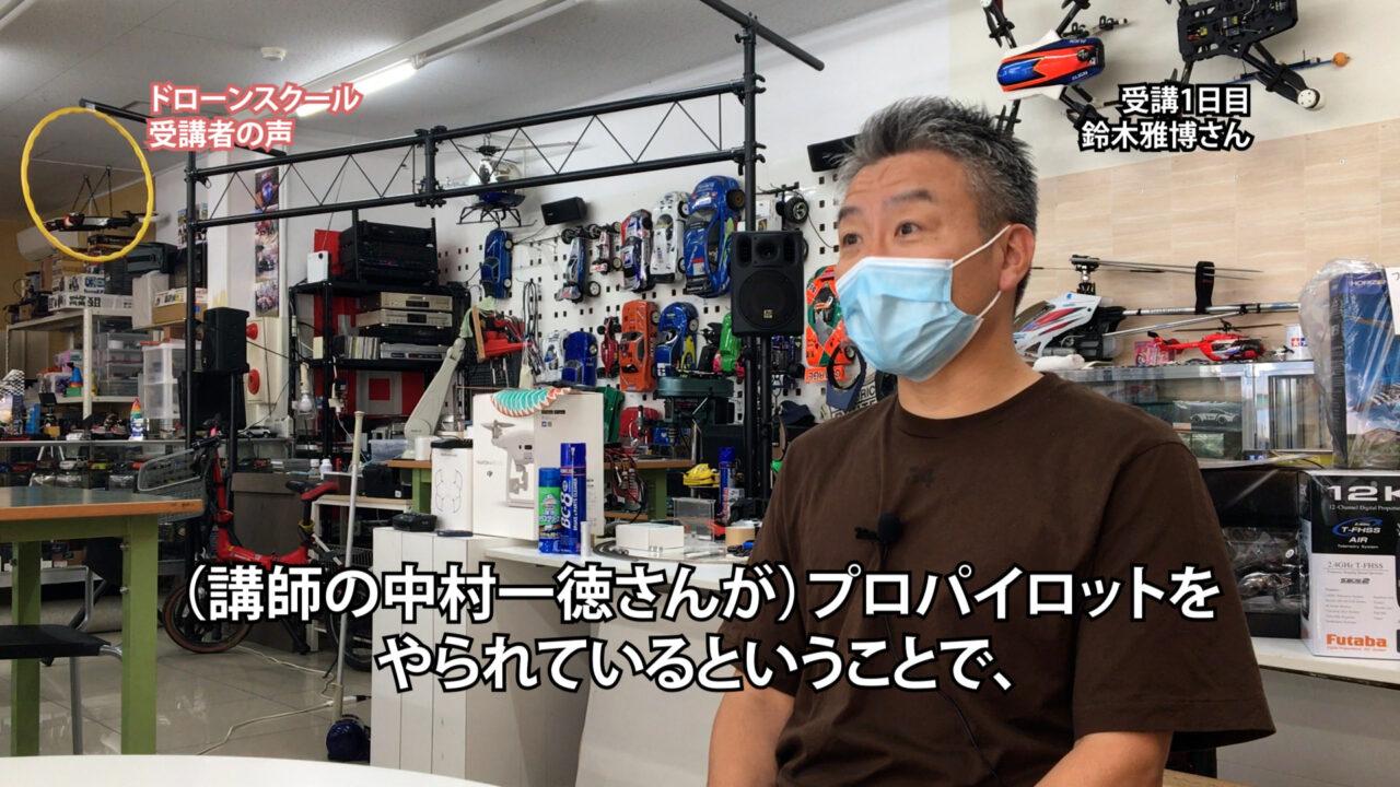 「ドローンスクール受講者」鈴木雅博さんの声/受講1日目
