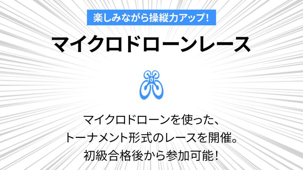 【楽しみながら上達】5月5日「マイクロドローン レース」開催!