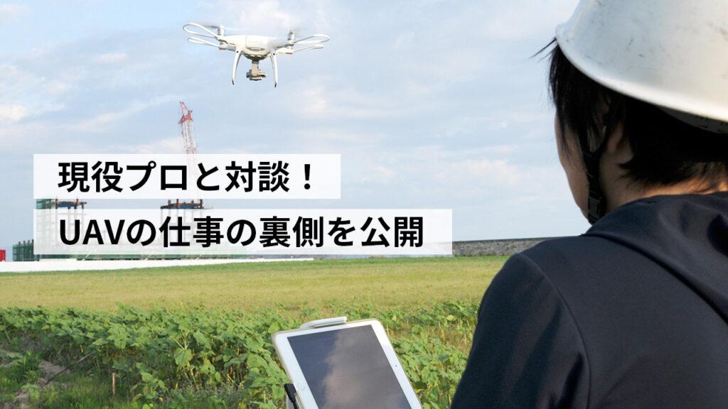 【会員サイト更新】6月9日(水)現役プロと対談!「UAVの仕事の裏側」を開催
